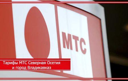 Тарифы МТС Северная Осетия и город Владикавказ 2020 года
