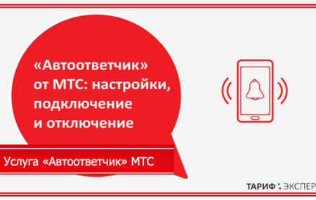 Услуга «Автоответчик» МТС – отключение и подключение