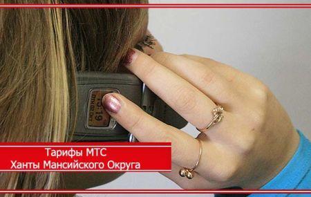 Тарифы МТС Ханты Мансийского Округа (ХМАО) в 2020 году