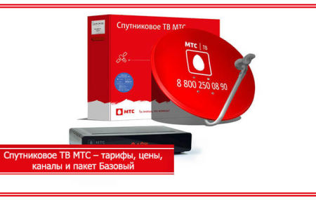 Спутниковое ТВ МТС – тарифы, цены, каналы и пакет Базовый