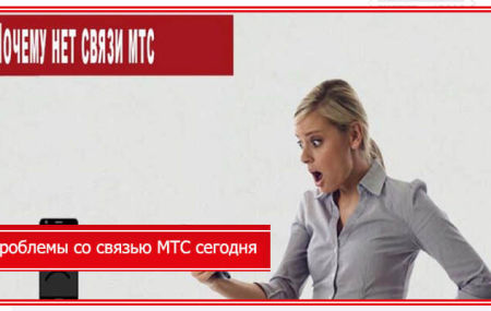 Не работает МТС сегодня: проблемы со связью в 2019 году