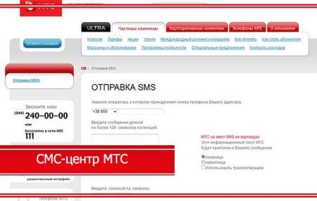 СМС-центр МТС – бесплатный номер и настройка отправки SMS