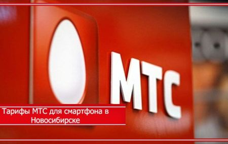 Обзор тарифов МТС в Новосибирске в 2019 году: без абонентской платы и без интернета