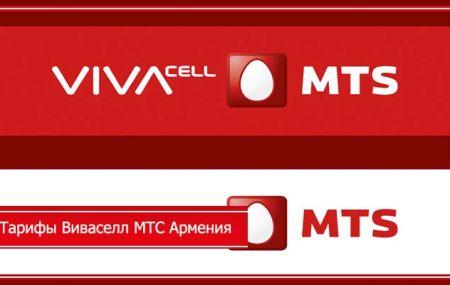 Тарифы Виваселл МТС Армения