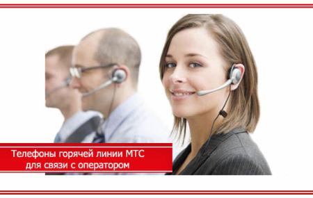 Горячая линия МТС – бесплатный номер телефона