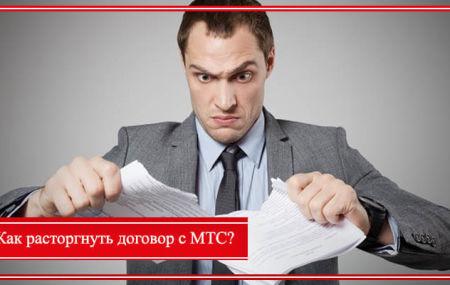 Как расторгнуть договор с МТС на домашний интернет, телевидение и мобильную связь