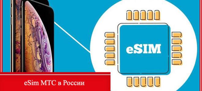 eSim МТС в России: как перейти, тарифы, в каких салонах можно подключить