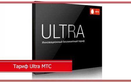 Тариф «Ultra» МТС – подробности