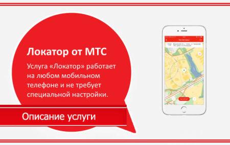Услуга «Локатор» МТС Беларусь – подключение и вход