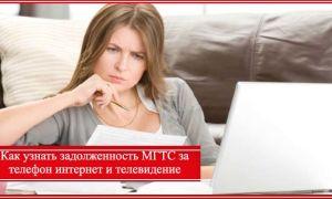 Как узнать задолженность МГТС за телефон, интернет и телевидение