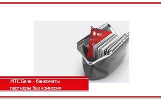 МТС Банк – банкоматы партнеры без комиссии