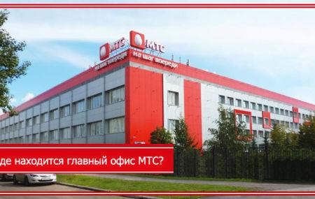 Центральный (главный) офис МТС – адрес, номер телефона и режим работы