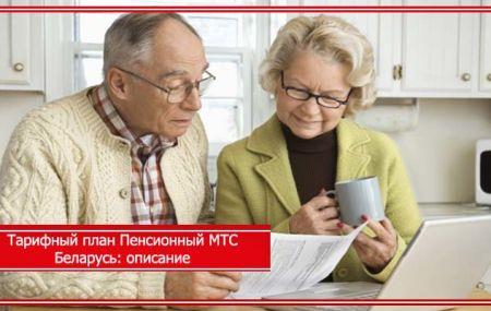Тариф пенсионный МТС в Беларуси в 2020 году