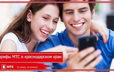 Обзор тарифов МТС Краснодарского края 2020 года