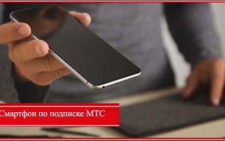 Смартфон по подписке МТС – условия, как купить и список моделей