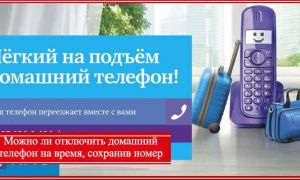 Как отключить домашний телефон МГТС Москва