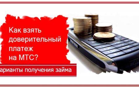 Как взять доверительный платёж на МТС на телефон: 50 или 100 рублей