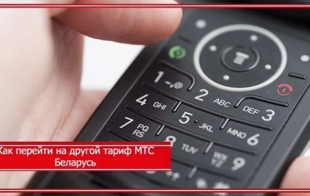 Как поменять тариф на МТС в Беларуси: способы