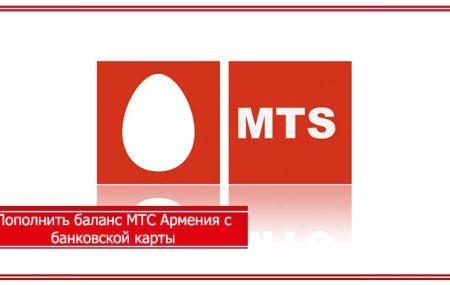 Пополнить баланс МТС Армения с банковской карты