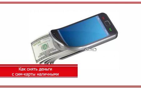 Как снять деньги с телефона MTS наличными