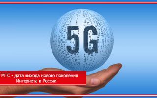 5G МТС – дата выхода нового поколения Интернета в России