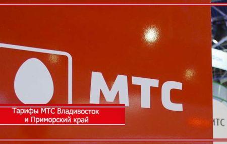 Тарифы МТС Владивосток и Приморский край 2020 года