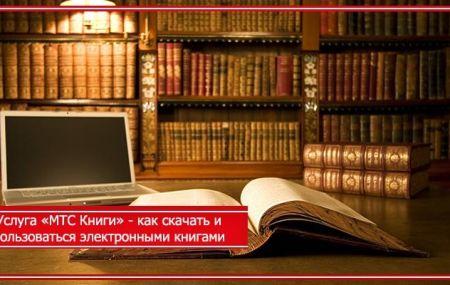 Услуга «МТС Книги» – как скачать и пользоваться электронными книгами «books.mts.ru»