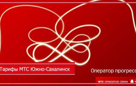 Тарифы МТС Южно-Сахалинск и Сахалинская область в 2020 году
