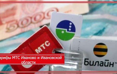 Тарифы МТС Иваново и Ивановской области в 2021 году