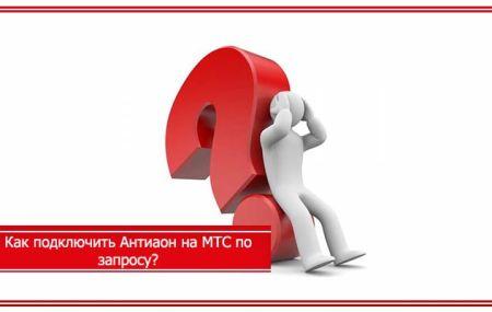 Услуга АнтиАОН по запросу МТС