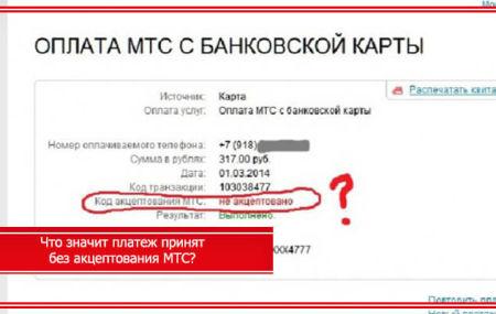 Что значит платеж принят без акцептования МТС?