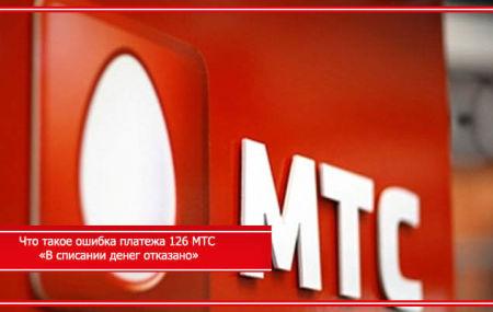 Ошибка 126 МТС «В списании денег отказано»