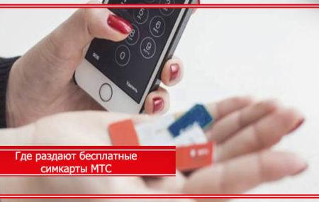 Бесплатные сим карты МТС