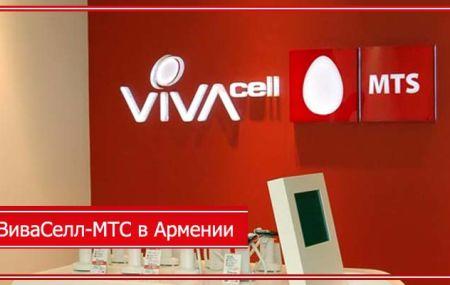 ВиваСелл-МТС в Армении