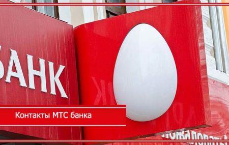 МТС банк телефон горячей линии