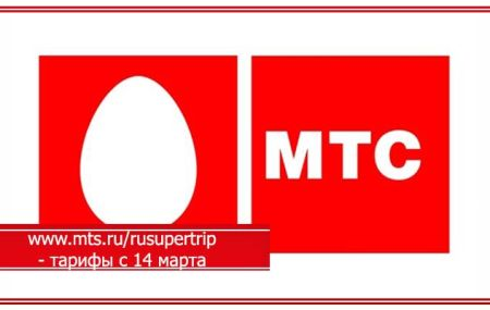 www.mts.ru/rusupertrip – тарифы с 14 марта 2020 года