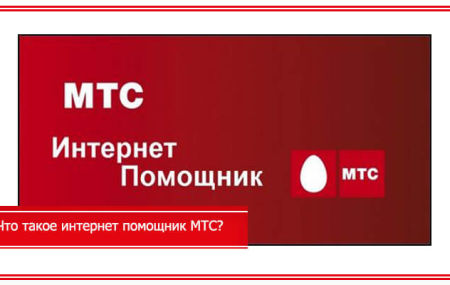 Интернет помощник МТС – вход и регистрация в личном кабинете