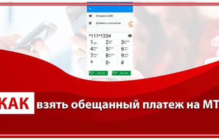 Как взять обещанный платёж на МТС Беларусь?