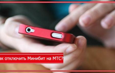 Как отключить Мини Бит МТС на телефоне – инструкция