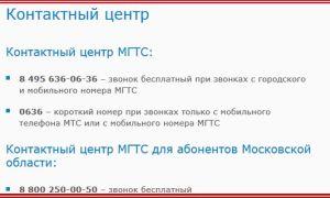 Горячая линия МГТС – телефон службы поддержки