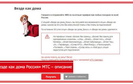 Услуга МТС «Везде как дома Россия» – описание и подключение