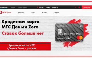 Кредитная карта МТС «Деньги Zero» – условия и оформление