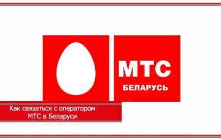 Как позвонить оператору МТС Беларусь