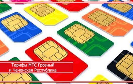 Тарифы МТС Грозный и Чеченская Республика в 2020 году