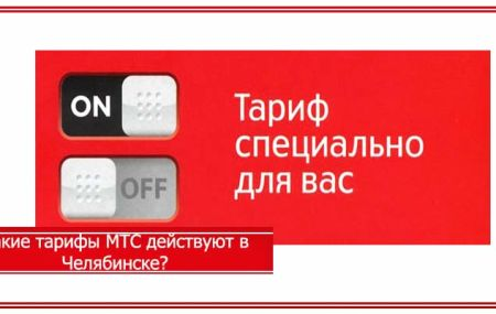 Тарифы МТС Челябинск и Челябинская область в 2020 году