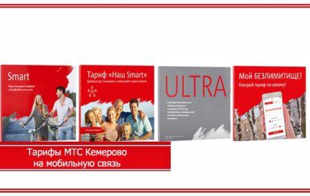 Тарифы МТС Кемерово и Кемеровская область 2020 год