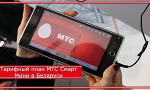 Тариф Смарт Мини МТС в Беларуси