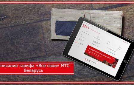 Тариф «Все свои» МТС в Беларуси