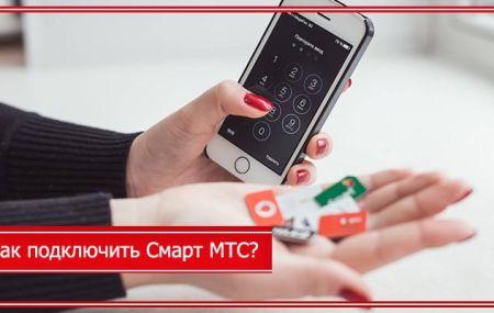 Тариф Смарт МТС: описание, подключение и стоимость в месяц
