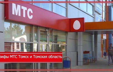 Тарифы МТС Томск и Томская область 2020 года